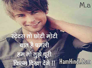 Best Pagli Status For Boys in Hindi 2020