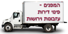 http://www.hamefanim.co.il/