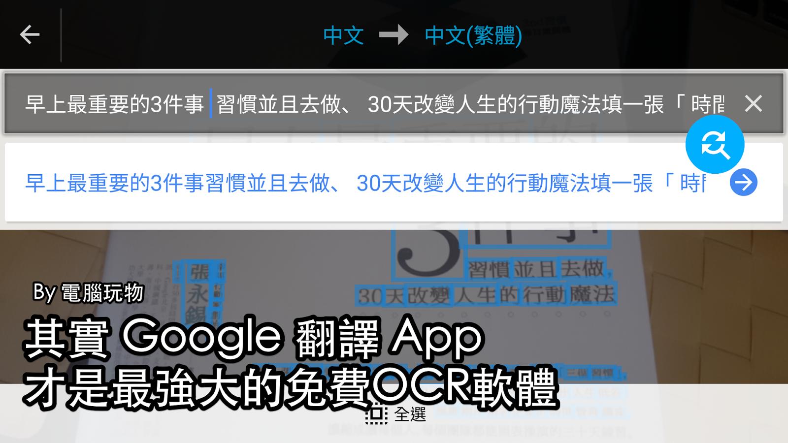 大絕招!用 Google 翻譯 App 複製書籍講義紙上文字