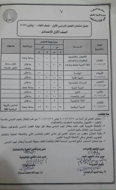 جدول امتحانات الصف الأول الاعدادى 2017 الترم الأول محافظة المنوفية