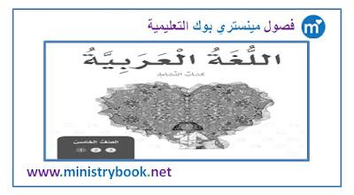 كتاب النشاط لغة عربية للصف الخامس الفصل الاول 2018-2019-2020-2021
