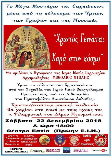Ηγουμενίτσα: Χριστός Γεννάται - Χαρά στον κόσμο