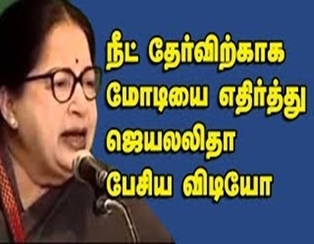 Amma Jayalalitha Speech against neet Exam & prime minister
