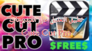 تنزيل كيوت كت برو Cute Cut Pro اخر اصدار 2019