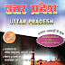 Pariksha Vani UP GK 2018 in Hindi PDF Free Download