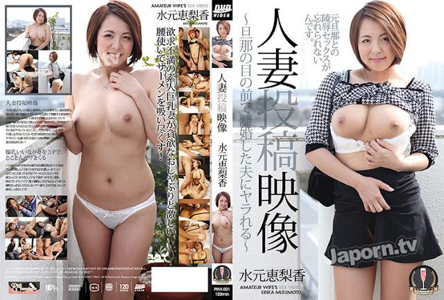 [PINK-021] Amateur Wife's Sex Video - Erika Mizumoto (UNCENSORED)