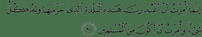 Surat An Naml ayat 91