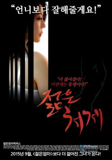 Young Sister-in-Law (2015) [ใหม่เกาหลี 18+ Soundtrack NoThai]