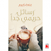 تحميل كتاب رسائل حريمي جدا pdf غادة كريم