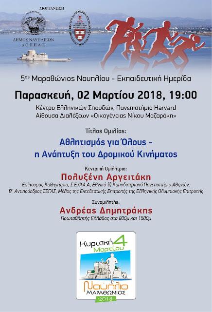 Μαραθώνιος Ναυπλίου: Εκπαιδευτικό Πρόγραμμα σε συνεργασία με το Κέντρο Ελληνικών Σπουδών Ελλάδος του Πανεπιστημίου Harvard