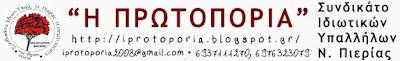 ΣΗΜΕΡΑ ΤΟ ΣΥΛΛΑΛΗΤΗΡΙΟ ΓΙΑ ΤΗΝ ΥΠΟΧΡΕΩΤΙΚΟΤΗΤΑ ΤΩΝ ΣΣΕ ΚΑΙ ΤΗΝ ΚΑΤΑΡΓΗΣΗ ΤΩΝ ΑΝΤΕΡΓΑΤΙΚΩΝ ΝΟΜΩΝ