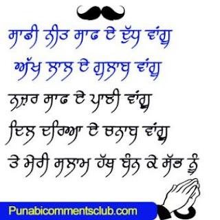 Fresh Gadar Punjabi Massage For Sharechat in Punjabi