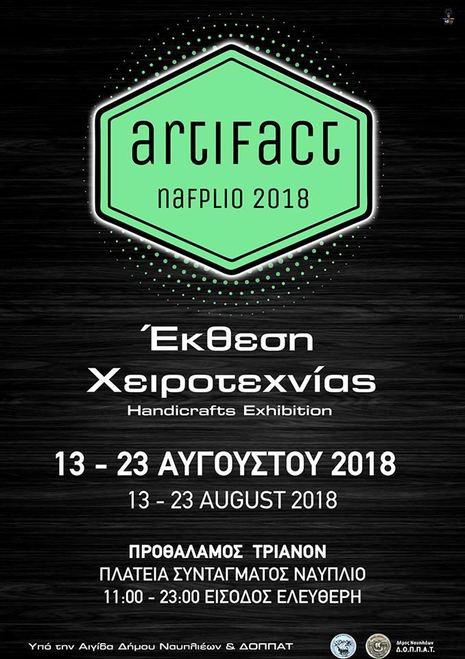 0f943961307 Έκθεση Χειροτεχνίας της ομάδας Artifact Nafplio 13 - 23 Αυγούστου ...