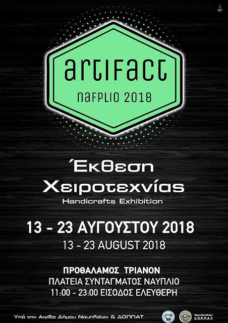 Έκθεση Χειροτεχνίας της ομάδας Artifact Nafplio 13 - 23 Αυγούστου!