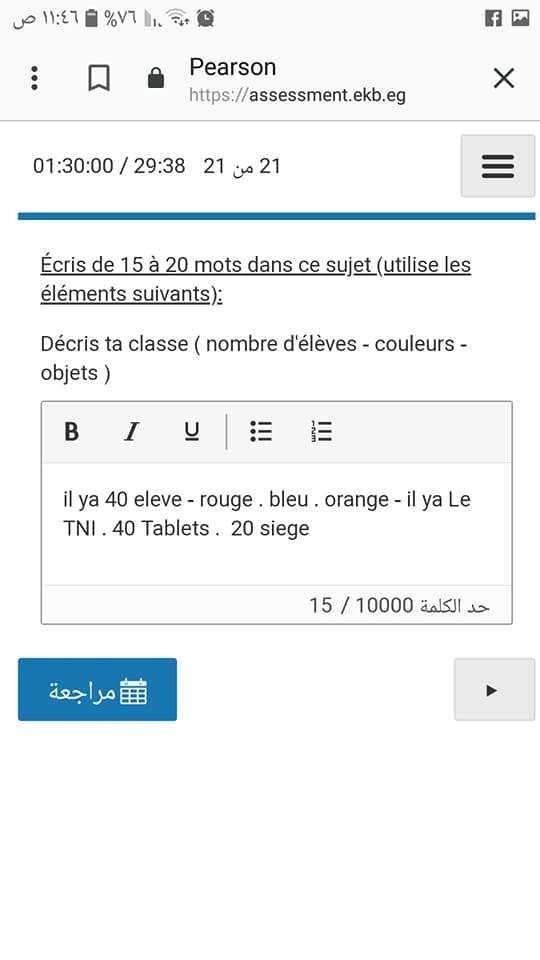 امتحان اللغة الفرنسية الالكتروني للصف الاول الثانوي 21