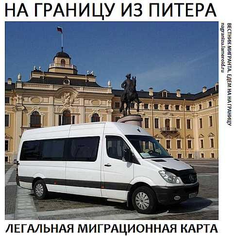 Въезд- выезд на границу Украины и обратно из Санкт-Петербурга
