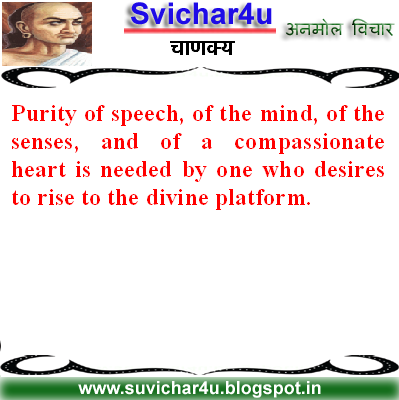 Purity of speech, of the mind, of the senses, and of a compassionate heart is needed