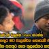 Kadawatha, Ranmuthugala area recently cricketer Nuwan Kulasekara