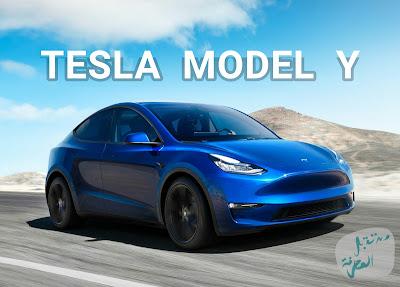 شركة تيسلا Tesla للسيارات الكهربائية تعلن رسميا عن سيارتها Model Y الرياضية بمواصفات مميزة