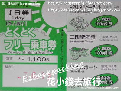 Shirahama Onsen Pass: Meiko bus day pass