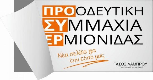 Οι προτάσεις της ΠΡΟ.ΣΥ.ΕΡ. για την Κοινωνική Πολιτική του Δήμου Ερμιονίδας την τετραετία 2019-2023