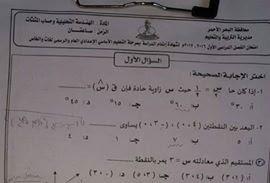 تحميل ورقة امتحان الهندسة محافظة البحر الاحمر الثالث الاعدادى 2017 الترم الاول