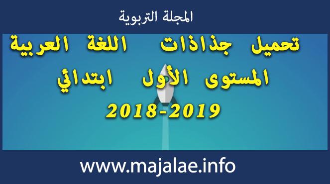 تحميل جذاذات  اللغة العربية المستوى الأول  ابتدائي 2018-2019