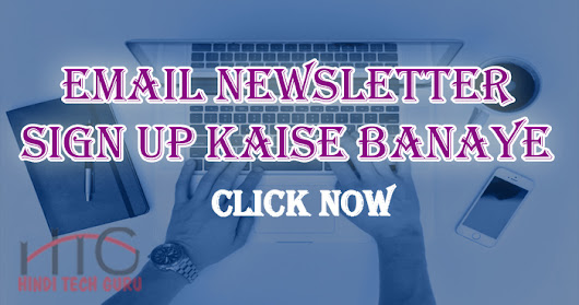 email Newsletter sign up Kaise Banaye