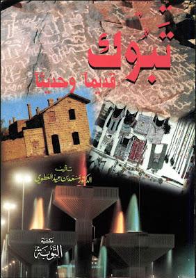 تحميل كتاب تبوك قديما وحديثا pdf مسعد بن عيد العطوي