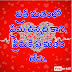 Beautiful love for All Quotes images in telugu