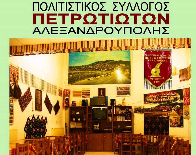 Ετήσιος Αγιασμός του Πολιτιστικού Συλλόγου Πετρωτιωτών Αλεξανδρούπολης