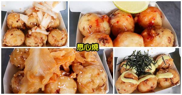 愿心燒素食章魚燒行動餐車|多種口味可選擇|素食小夜市美食