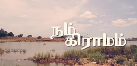 Nam Gramam | Award Winning Short Film