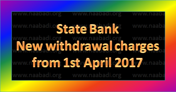 State Bank New withdrawal charges from 1st April 2017