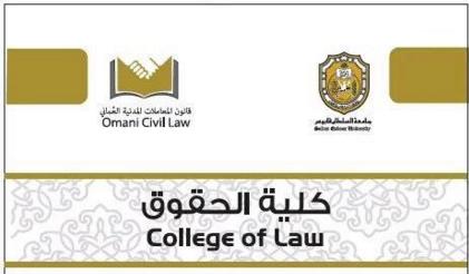 كلية الحقوق بجامعة السلطان قابوس بسلطنة عمان شواغر أكاديمية بكلية الحقوق للعام الأكاديمي 2018/2017
