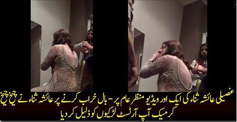Ayesha Sana's New Video Behind The Camera