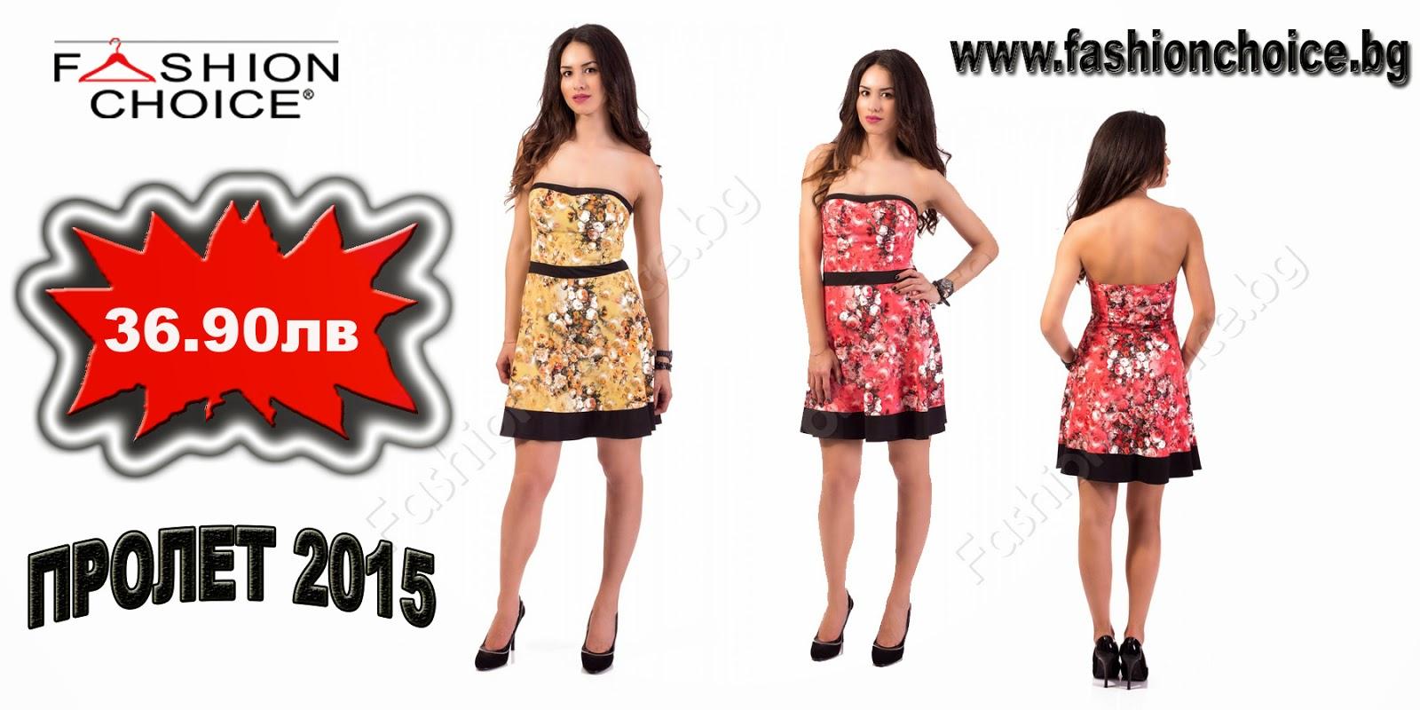 56bf67d0cd9 http://fashionchoice.bg/?product=prelestna-roklya-bez
