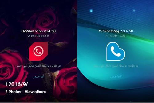 MZ WhatsApp V14 50 Latest Version Download Now By Matrix