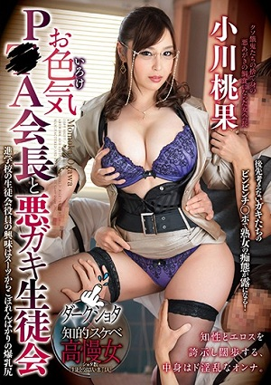 Sex Appeal P ● A Chairman And Evil Brat Student Council Momohate Ogawa [GVG-484 Ogawa Momoka]