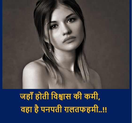galatfehmi shayari images, galatfehmi shayari images download