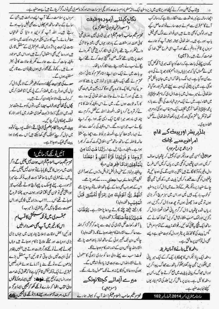 Ubqari Magazine December 2014 Page 46