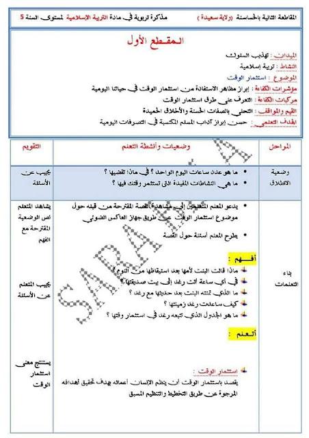مذكرات المقطع الاول مادة التربية الاسلامية استثمار الوقت السنة الخامسة ابتدائي الجيل الثاني