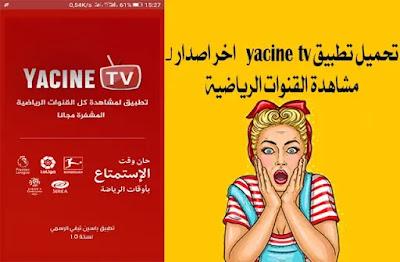 تحميل-تطبيق-yacine-tv-اخر-اصدار-لمشاهدة-القنوات-الرياضية