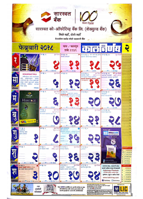 Download Free Kalnirnay 2018 February Marathi Calendar PDF