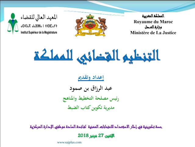 التنظيم القضائي المغربي مع المستجدات مبسط pdf
