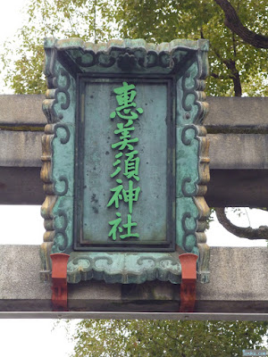 恵美須神社扁額