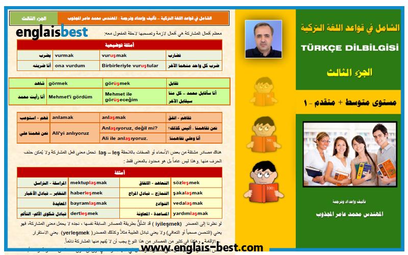 كتاب الشامل في قواعد اللغة التركية pdf الجزء الثاني
