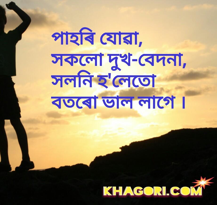 Assamese Love Lines