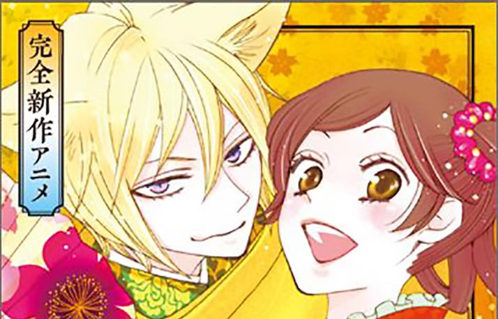 Download Kamisama Hajimemashita: Kako-hen Subtitle Indonesia