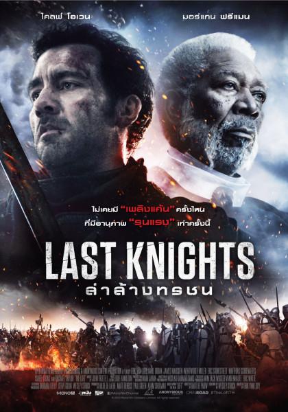 Last Knight ล่าล้างทรชน [HD]